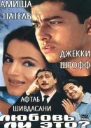 Смотреть фильм Любовь ли это? онлайн на KinoPod.ru бесплатно