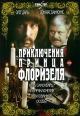 Смотреть фильм Приключения принца Флоризеля онлайн на Кинопод бесплатно