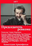 Смотреть фильм Председатель ревкома онлайн на KinoPod.ru бесплатно