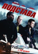 Смотреть фильм Подстава онлайн на KinoPod.ru бесплатно