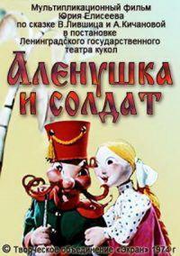 Смотреть Алёнушка и солдат онлайн на Кинопод бесплатно