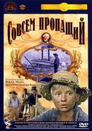 Смотреть фильм Совсем пропащий онлайн на KinoPod.ru бесплатно