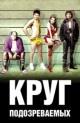 Смотреть фильм Круг подозреваемых онлайн на Кинопод бесплатно