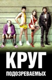 Смотреть Круг подозреваемых онлайн на Кинопод бесплатно