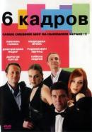 Смотреть фильм 6 кадров онлайн на KinoPod.ru бесплатно
