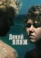 Смотреть фильм Дикий пляж онлайн на Кинопод бесплатно