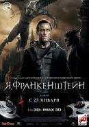 Смотреть фильм Я, Франкенштейн онлайн на KinoPod.ru платно