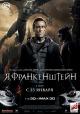 Смотреть фильм Я, Франкенштейн онлайн на Кинопод бесплатно