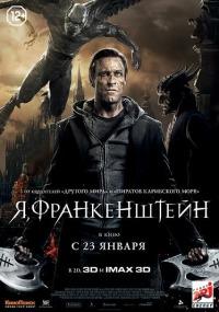 Смотреть Я, Франкенштейн онлайн на Кинопод бесплатно