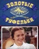 Смотреть фильм Золотые туфельки онлайн на KinoPod.ru бесплатно