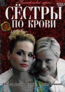Смотреть фильм Сестры по крови онлайн на Кинопод бесплатно