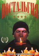 Смотреть фильм Ностальгия онлайн на KinoPod.ru бесплатно