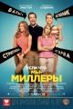 Смотреть фильм Мы – Миллеры онлайн на Кинопод бесплатно
