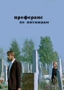 Смотреть фильм Преферанс по пятницам онлайн на KinoPod.ru бесплатно
