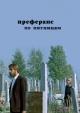 Смотреть фильм Преферанс по пятницам онлайн на Кинопод бесплатно