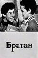 Смотреть фильм Братан онлайн на Кинопод бесплатно
