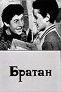 Смотреть Братан онлайн на Кинопод бесплатно