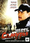 Смотреть фильм Честь самурая онлайн на KinoPod.ru бесплатно