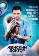 Смотреть фильм Женский доктор онлайн на Кинопод бесплатно