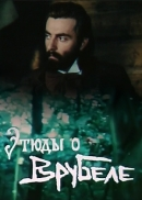Смотреть фильм Этюды о Врубеле онлайн на Кинопод бесплатно