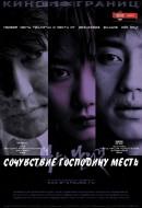 Смотреть фильм Сочувствие господину Месть онлайн на Кинопод бесплатно