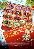 Смотреть фильм Праздник взаперти онлайн на KinoPod.ru бесплатно