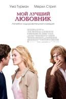 Смотреть фильм Мой лучший любовник онлайн на KinoPod.ru платно