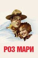Смотреть фильм Роз Мари онлайн на Кинопод бесплатно