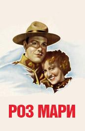 Смотреть Роз Мари онлайн на Кинопод бесплатно