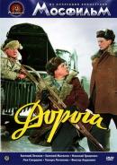 Смотреть фильм Дорога онлайн на KinoPod.ru бесплатно