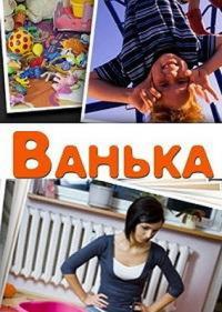 Смотреть Ванька онлайн на Кинопод бесплатно