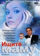 Смотреть фильм Ищите маму онлайн на KinoPod.ru бесплатно