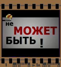 Смотреть Не может быть! онлайн на Кинопод бесплатно