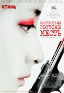 Смотреть фильм Сочувствие госпоже Месть онлайн на KinoPod.ru платно