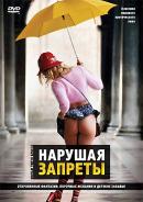Смотреть фильм Нарушая запреты онлайн на KinoPod.ru бесплатно