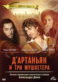 Смотреть Д'Артаньян и три мушкетера онлайн на Кинопод бесплатно
