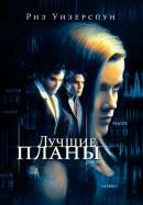Смотреть фильм Лучшие планы онлайн на KinoPod.ru платно