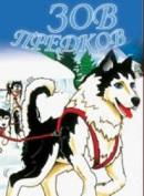 Смотреть фильм Зов предков онлайн на KinoPod.ru бесплатно