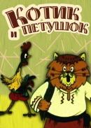 Смотреть фильм Котик и петушок онлайн на Кинопод бесплатно