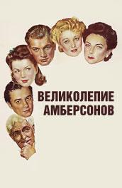 Смотреть Великолепие Амберсонов онлайн на Кинопод бесплатно