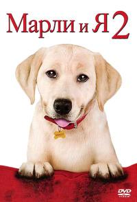Смотреть Марли и я 2 онлайн на Кинопод бесплатно