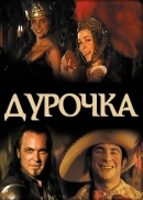 Смотреть фильм Дурочка онлайн на KinoPod.ru бесплатно