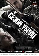 Смотреть фильм Сезон убийц онлайн на KinoPod.ru бесплатно