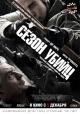 Смотреть фильм Сезон убийц онлайн на Кинопод бесплатно