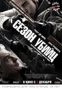 Смотреть Сезон убийц онлайн на Кинопод бесплатно