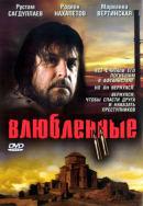 Смотреть фильм Влюбленные. Фильм второй онлайн на KinoPod.ru бесплатно