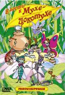 Смотреть фильм Муха-цокотуха онлайн на KinoPod.ru бесплатно