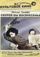 Смотреть фильм Скорей бы воскресенье онлайн на KinoPod.ru платно