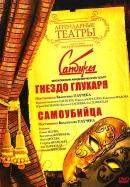 Смотреть фильм Гнездо глухаря онлайн на KinoPod.ru бесплатно