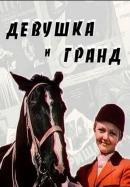 Смотреть фильм Девушка и Гранд онлайн на KinoPod.ru бесплатно